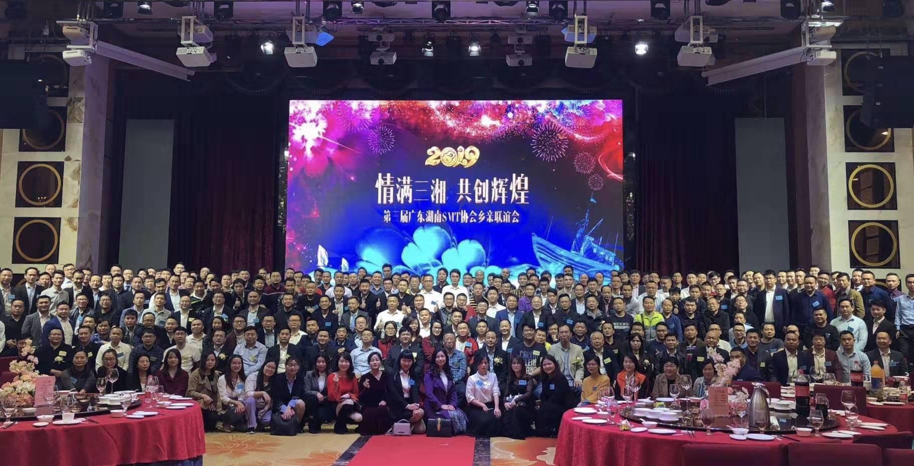 2019年第三届广东湖南SMT协会乡亲联谊会圆满成功(图1)